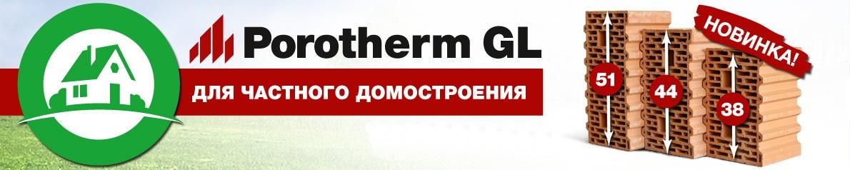 Новинка на рынке теплой керамики - Porotherm Green Line.
