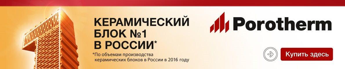 Керамический блок №1 в России. Купить здесь, в интернет магазине Витория.